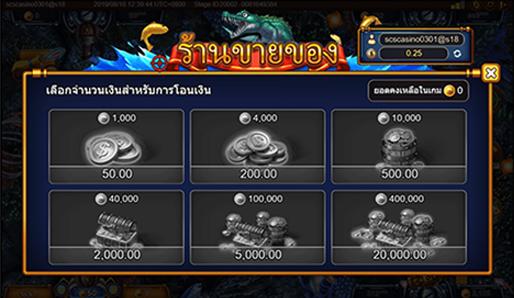 ร้านขายของเกมยิงปลา fishermen Gold